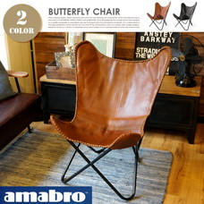 BUTTERFLY CHAIR 【2variation】