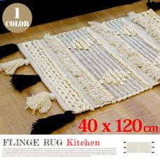 FLINGE RUG Kitchen 40×120cm 【1color】