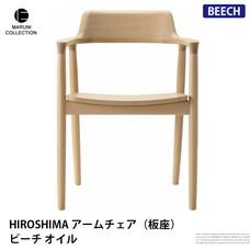 アームチェア(板座)ビーチオイル仕上げ (HIROSHIMAシリーズ)
