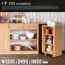 CF120カウンター W1200×D495×H850mm