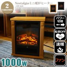 ノスタルジア(Nostalgie) ミニ暖炉型ヒーター 【2variation】