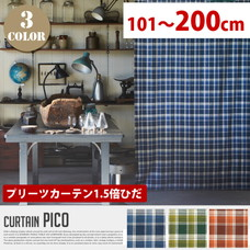 Pico プリーツカーテン1.5倍ひだ −210cm 【3variation】