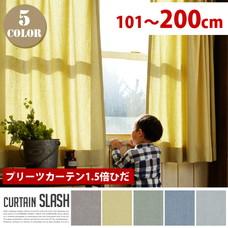 Slash プリーツカーテン1.5倍ひだ −210cm 【5variation】