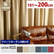 Regis プリーツカーテン2倍ひだ −210cm 【6variation】