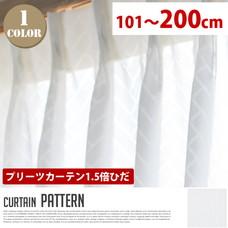 Pattern プリーツカーテン1.5倍ひだ −210cm 【4variation】