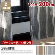 Lanai プリーツカーテン1.5倍ひだ −200cm 【2variation】