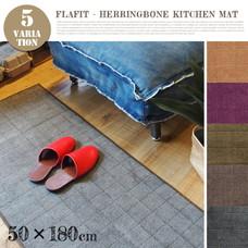 フラフィット ヘリンボン キッチンマット 50x180cm 【5color】