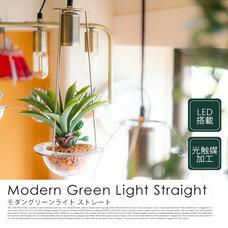 モダングリーンライト ストレート 光触媒LED照明