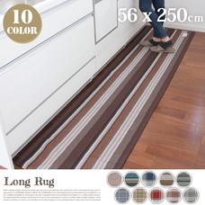 PPファブリックロングラグ 56x250cm 【10color】