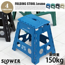 FOLDING STOOL Lesmo 【4variation】