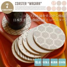 陶器珪藻土コースター WAGARA 【7variation】