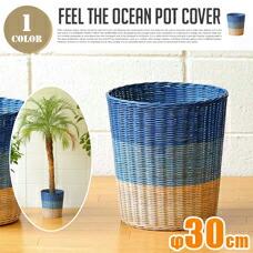Feel the Ocean pot cover φ30cm φ30cm×32cm