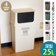 ヨコ型フロントオープンダスト(深) 25L 【4variation】