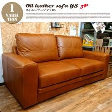 Oil leather sofa GS 3P イタリアンオイルレザー