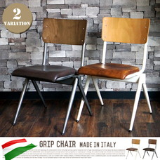 GRIP CHAIR 【2variation】