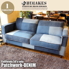 CALIFORNIA50's SOFA Patchwork-DENIM BIMAKES 【3variation】