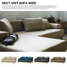 rect.unit sofa wide 【rect series】