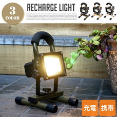 Recharge light USB充電機能付き 【3variation】