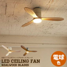 LED Ceiling fan REAL WOOD blades 電球色 【2variation】