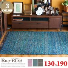 ラグ Rue-RUG 130×190cm 【3variation】