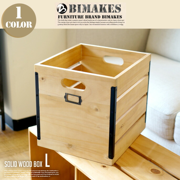 SOLID WOOD BOX (L) 【2variation】