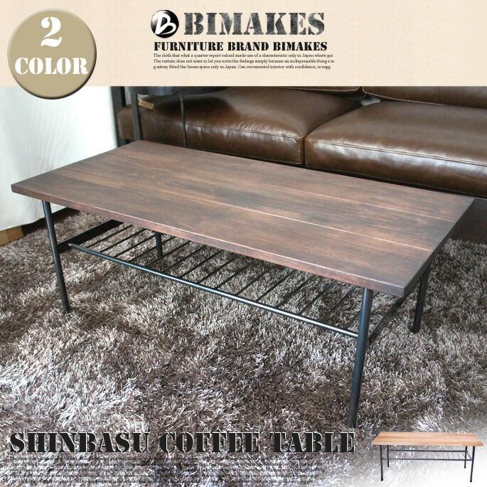 SHINBASU COFFEE TABLE 【2color】
