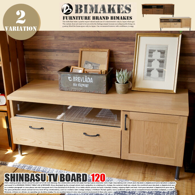 SHINBASU TV BOARD120 【2variation】
