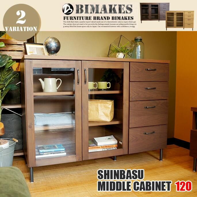 SHINBASU MIDDLE CABINET120 【2variation】