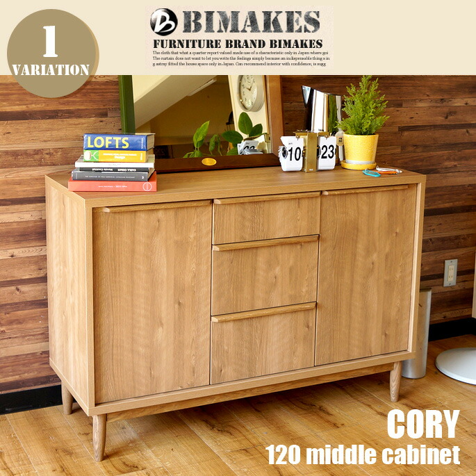 CORY MIDDLE CABINET120 BIMAKES