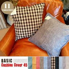 BASIC Cushion Cover 45 <カバーのみ>