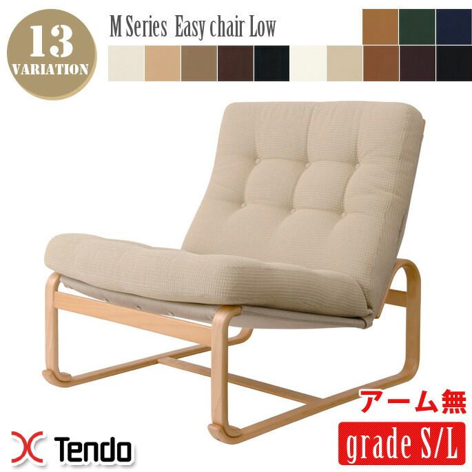 M Series Easy chair Low M-0552 S・L 天童木工
