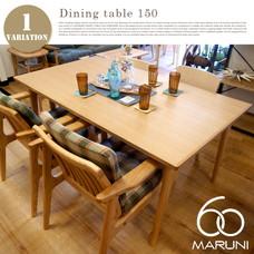 ダイニングテーブル150 マルニ60 60VISION