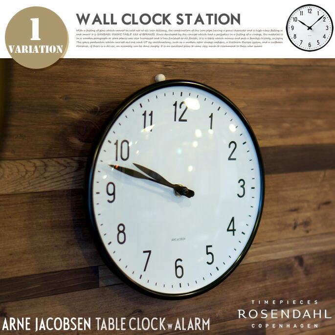 ARNE JACOBSEN WallClock Station ARNE JACOBSEN