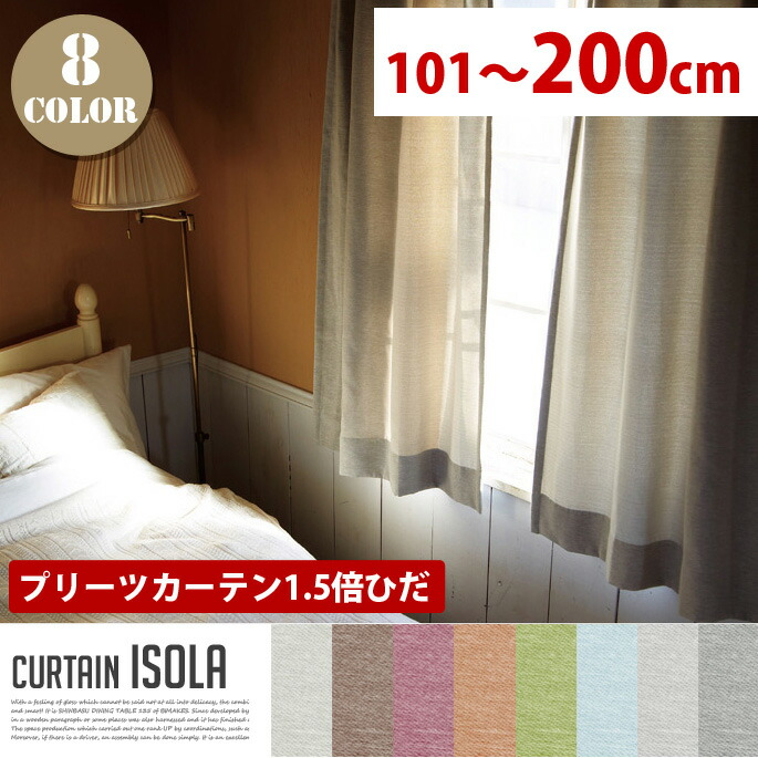Isola プリーツカーテン1.5倍ひだ −210cm 【8variation】
