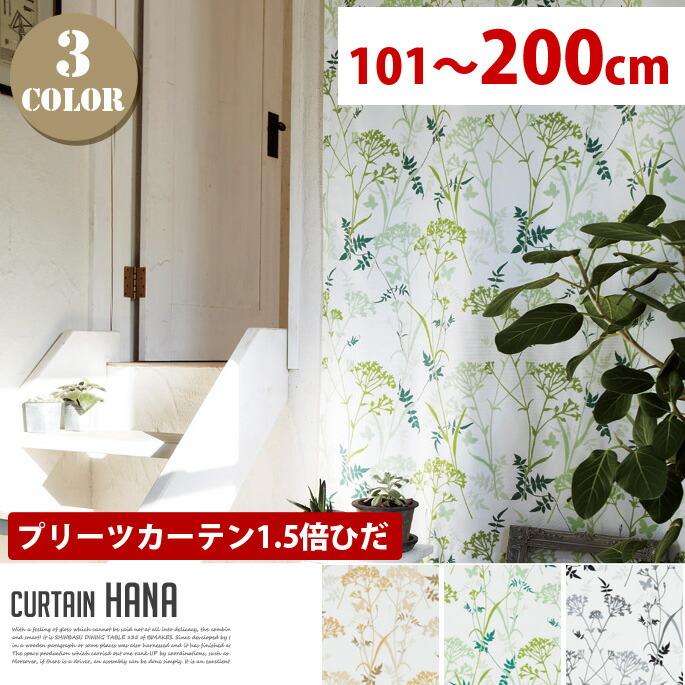 Hana プリーツカーテン1.5倍ひだ −210cm 【3variation】