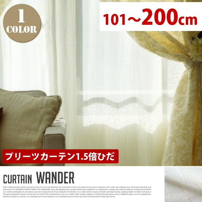 Wander プリーツカーテン1.5倍ひだ −210cm 【1variation】