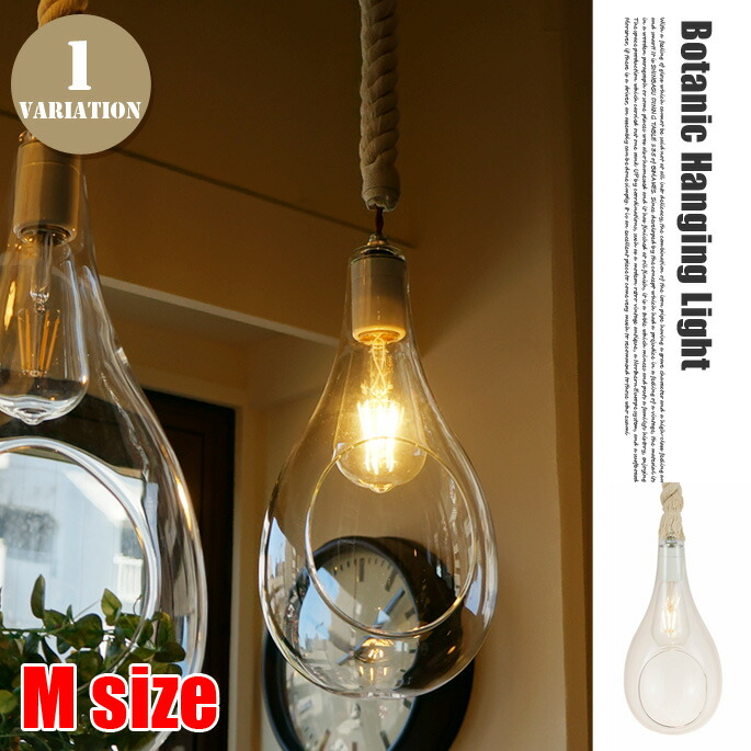 Botanic Hanging Light M Φ160mm×H320mm