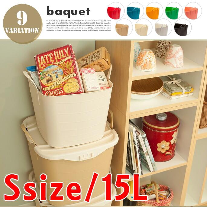 baquet S 15L 【9variation】