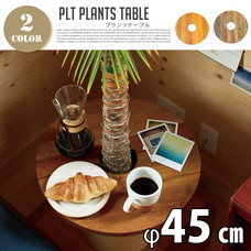 PLT Plants Table サークルφ45cm 【2variation】