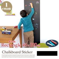 チョークボードステッカー 長方形 シート黒板