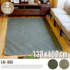 LMラグ 130×190cm 【2color】