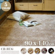 CR RUG 90×140cm 【5color】