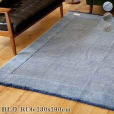 BLO rug 130×190 【3color】