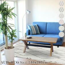 AUV No.2 rug 130×190cm 【6color】