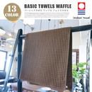 Basic towels WAFFLE フェイスタオル