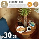 PLT Plants Table(プランツテーブル) サークルΦ30cm