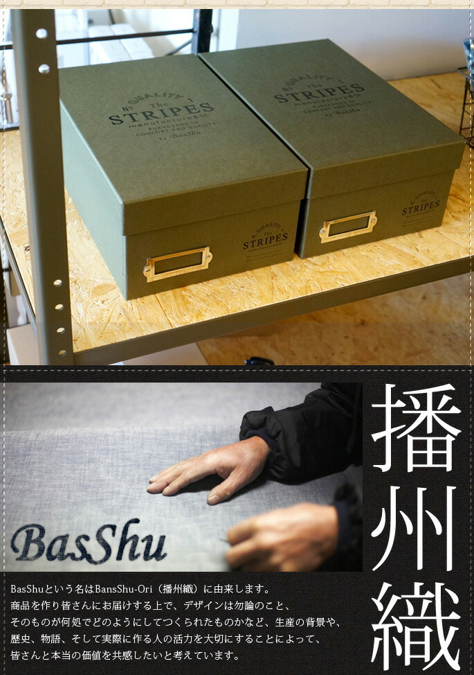 The Stripes Box L(ザ・ストライプス ボックスL) 収納ボックス Basshu(バッシュ)2カラー(BE・KH)