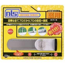日本ロックサービスnihonlockservice窓のカギ「はいれーぬ鍵なし」DS-H-25[DSH25]