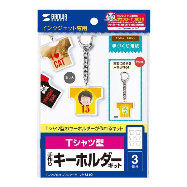 サンワサプライSANWASUPPLY手作りキーホルダーキットTシャツ型(はがきサイズ・6面×1シート)JP-ST10[JPST10]【wtcomo】
