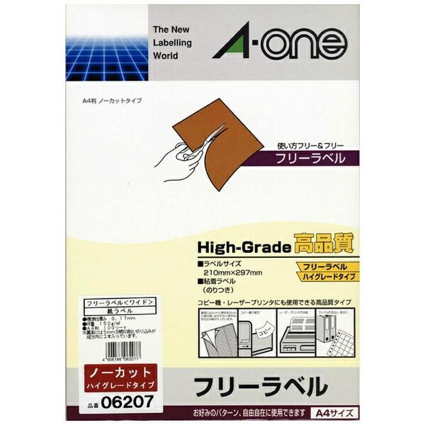 エーワンA-oneフリーラベル06207[A4/100シート/1面/マット]【aoneC2009】